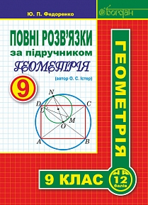 """Повні розв'язки за підручником """"Геометрія. 9 клас"""" (автор Істер О.С.)"""