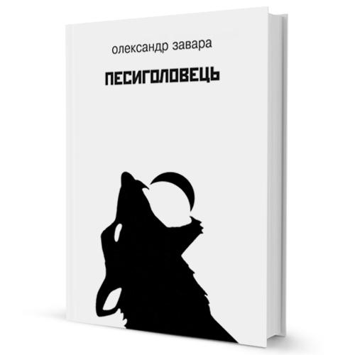 Купить Песиголовець, Видавництво Жупанського