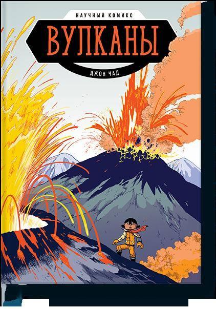 Купить Вулканы. Научный комикс, Манн, Иванов и Фербер