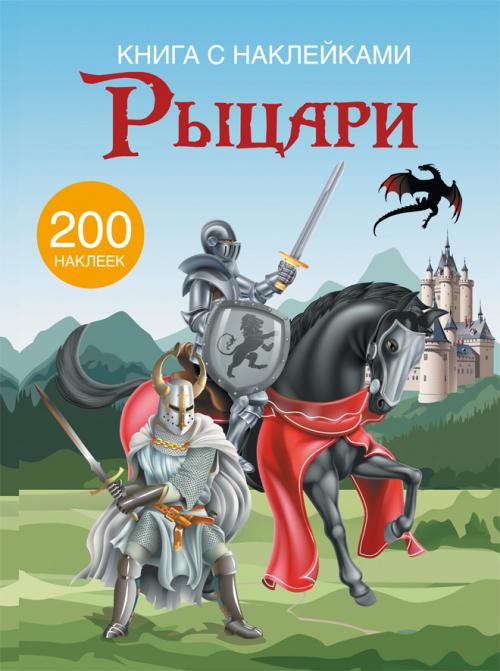 Купить Увлекательный досуг для детей, Книга с наклейками. Рыцари, Crystal Book