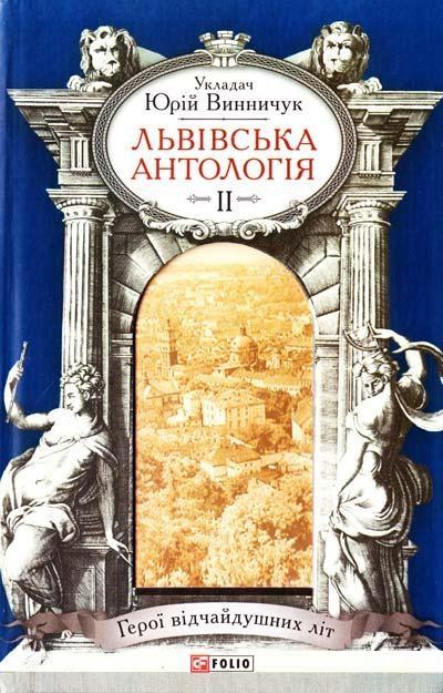 Купить Современная проза, Львiвська антологiя Т2 Герої відчайдушних літ, Фолио
