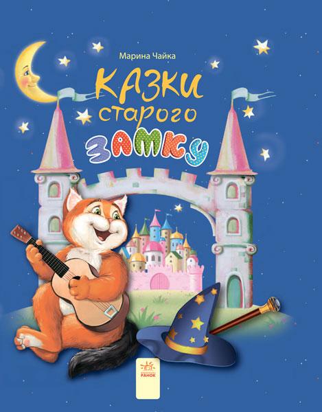 Купить Казки місяця : Казки старого замку (у), Ранок