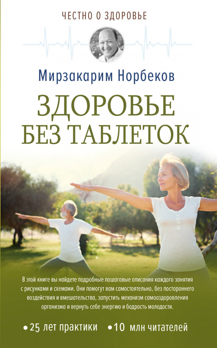 Купить Здоровье без таблеток, АСТ
