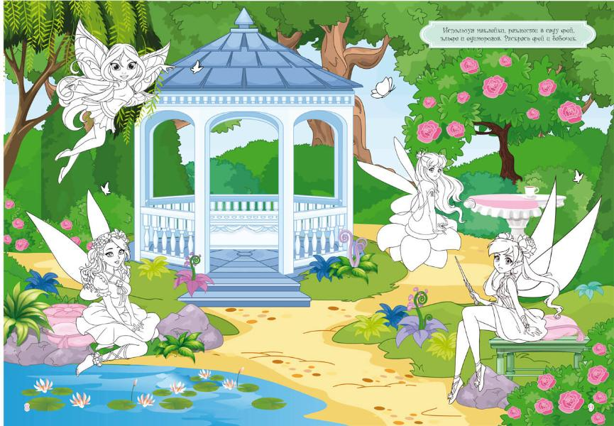 Купить книгу «Книга с наклейками. Феи и принцессы» в Киеве ...