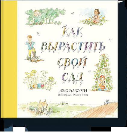 Купить Как вырастить свой сад, Манн, Иванов и Фербер