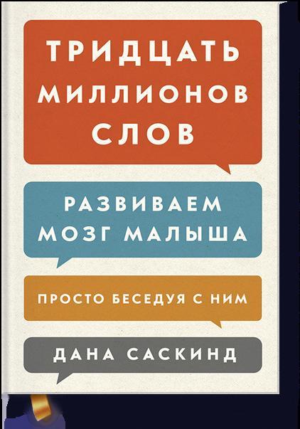 Тридцать миллионов слов. Развиваем мозг малыша, просто беседуя с ним, Манн, Иванов и Фербер  - купить со скидкой