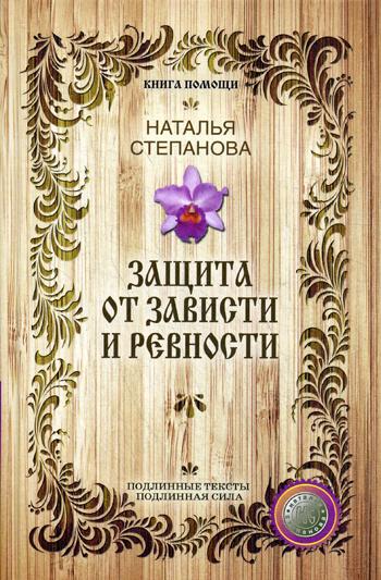 Купить Эзотерика, Защита от зависти и ревности. Степанова Н.И., Рипол Классик