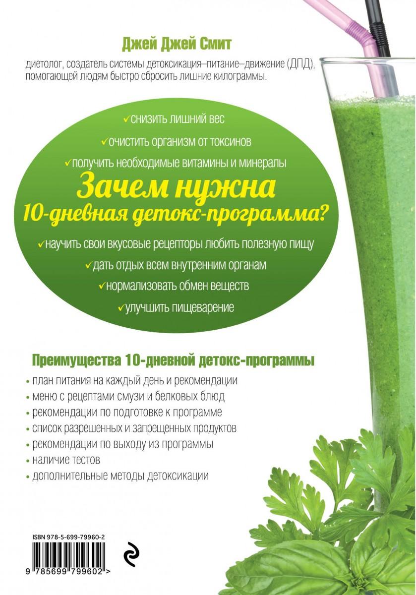 Детокс Диета 7 Дней Для Очищения Отзывы. Детокс-диета для очищения организма за 7 дней