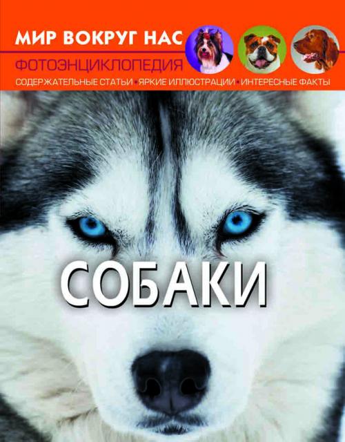 Купить Познавательная литература, Мир вокруг нас. Собаки, Crystal Book
