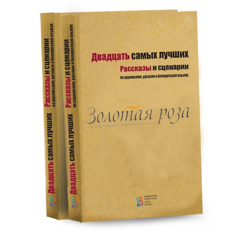 Купить Двадцать самых лучших, Киевский Дом Книги