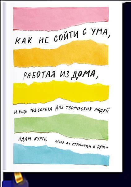 Купить Как не сойти с ума, работая из дома, и еще 103 совета для творческих людей, Манн, Иванов и Фербер