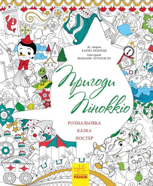 Купить Сказки, Казка-розмальовка : Пригоди Піноккіо (у), Ранок
