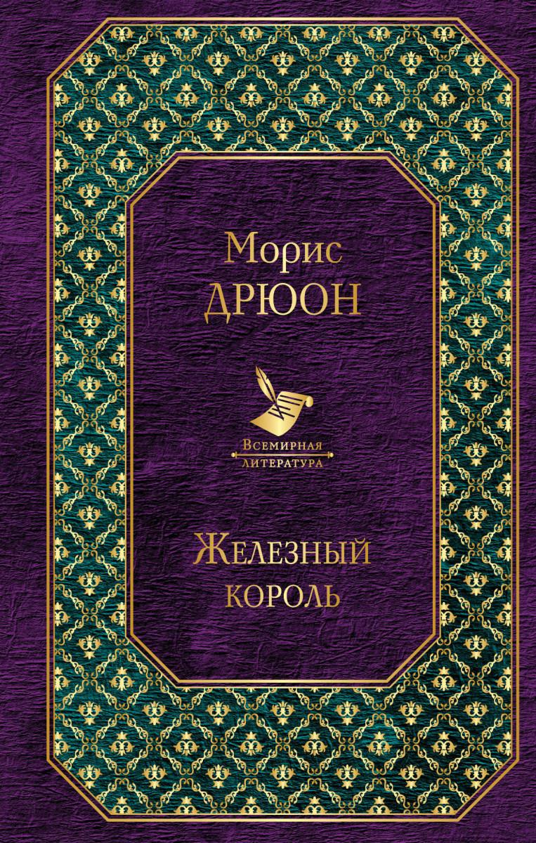 Купить Исторический роман, Железный король, Эксмо