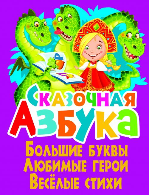 Купить Готовимся к школе, Сказочная азбука, Crystal Book