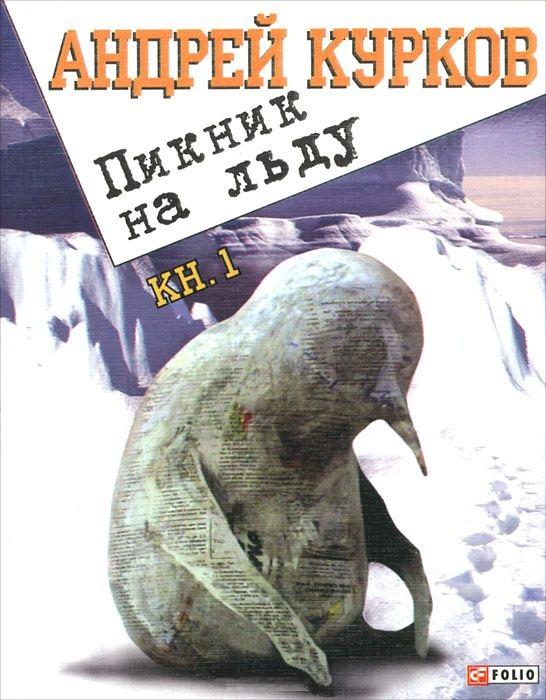 Купить Современная проза, Пикник на льду Кн.1, Фолио