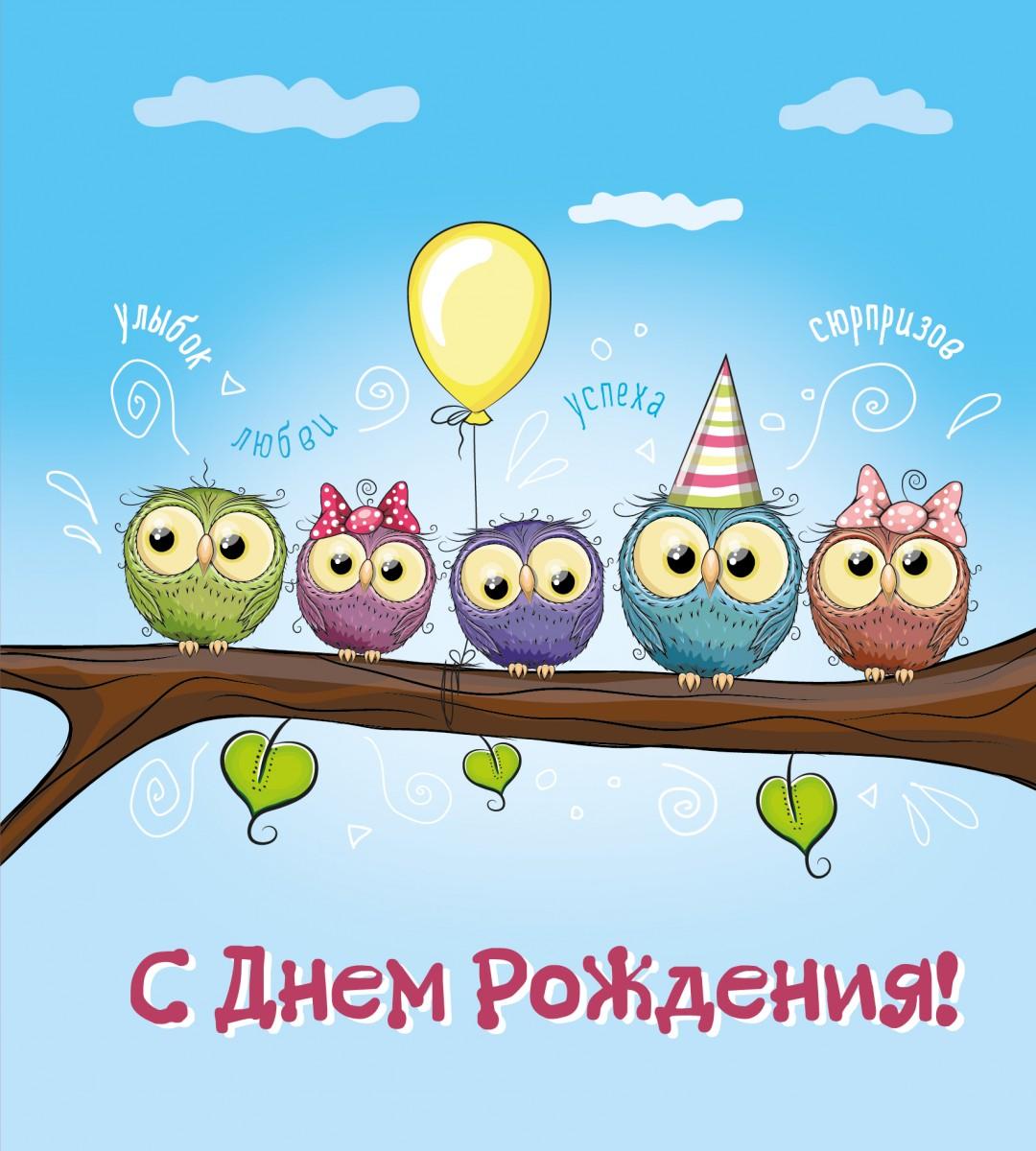 Креативные поздравления на день рождения для девушки 108