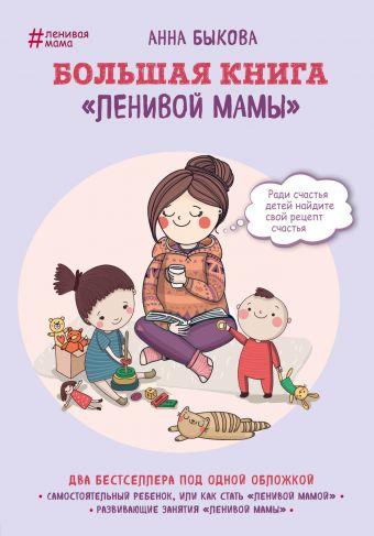 """Форс / Большая книга """"ленивой мамы"""""""