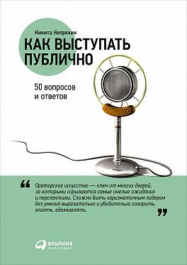 Купить Книги по психологии, Как выступать публично: 50 вопросов и ответов, Альпина Паблишер