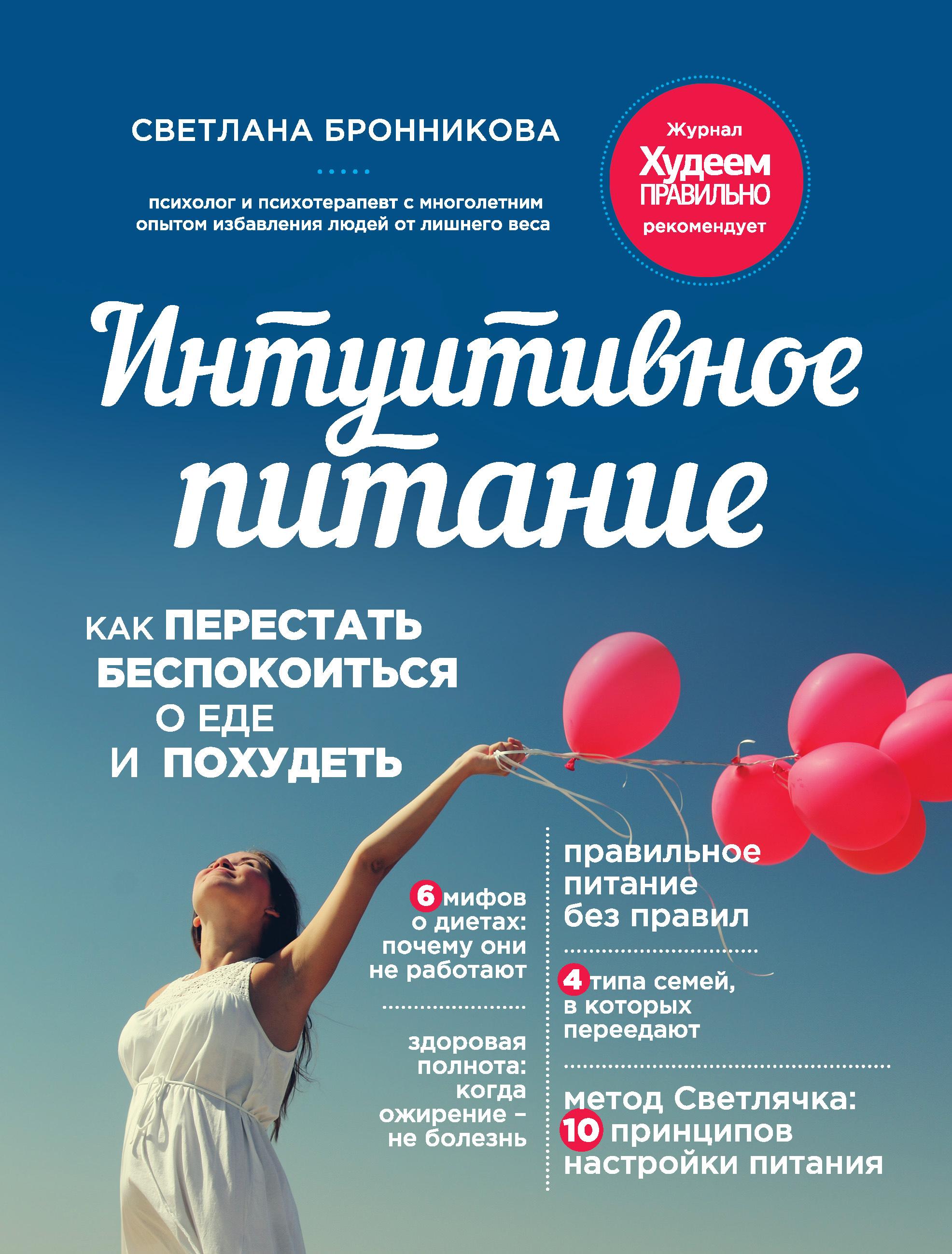 Москва Психотерапевт По Похудению. Психологический тренинг для похудения: мотивация для достижения результата