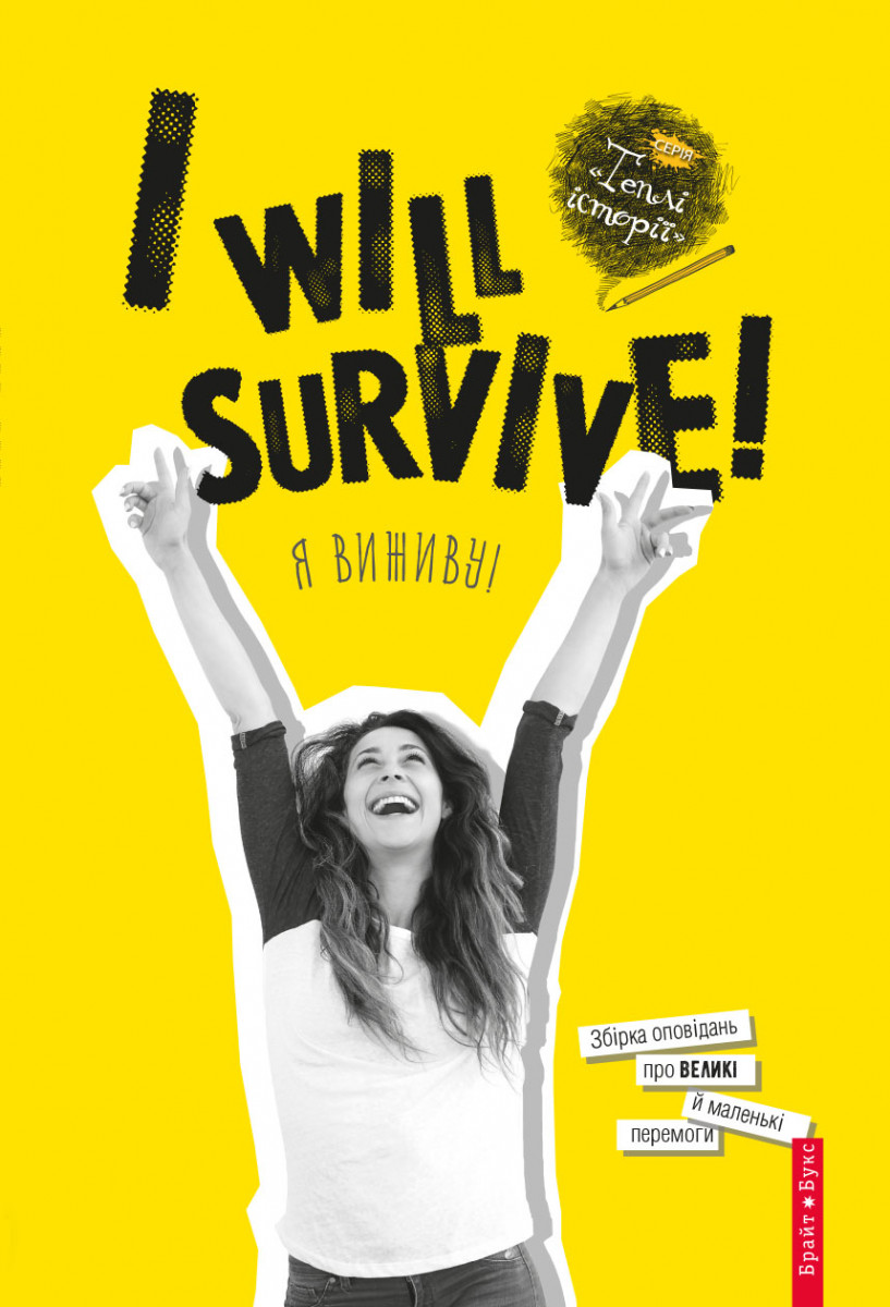 Купить I will survive! (Я виживу), Брайт Стар Паблишинг
