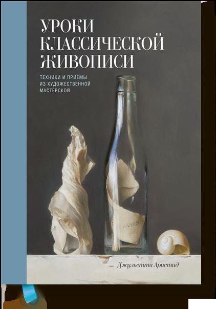 Купить Уроки классической живописи. Техники и приемы из художественной мастерской, Манн, Иванов и Фербер