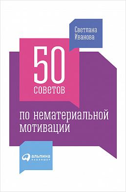 Бизнес-книги, 50 советов по нематериальной мотивации, Альпина Паблишер  - купить со скидкой