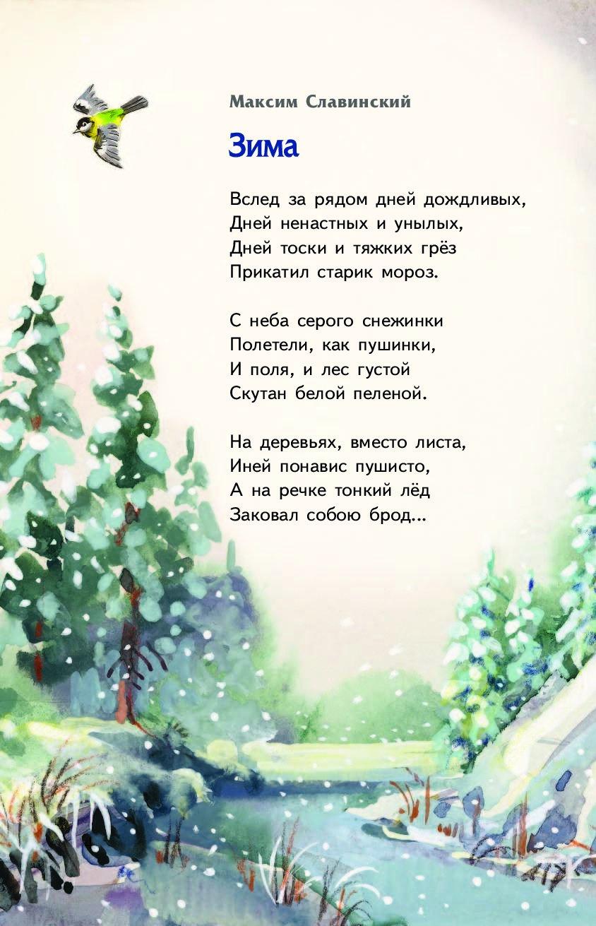 стихи о зиме классиков русской поэзии вокала мог оставить