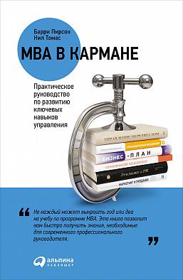 Бизнес-книги, MBA в кармане: Практическое руководство по развитию ключевых навыков управления, Альпина Паблишер  - купить со скидкой