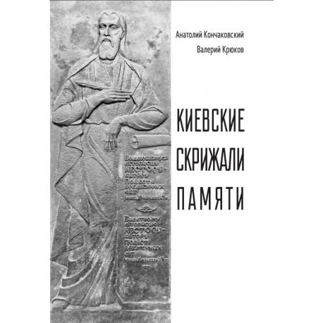 Купить История, политика, Киевские скрижали памяти, Саммит-книга