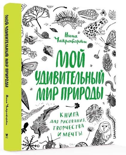 Купить Увлекательный досуг для детей, Мой удивительный мир природы. Книга для рисования, Махаон