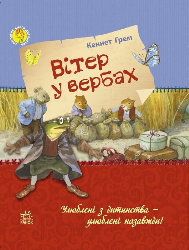 Купить Улюблена книга дитинства : Вітер у вербах (у), Ранок