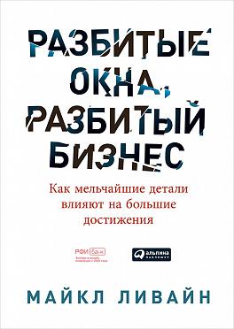 Купить Бизнес-книги, Разбитые окна, разбитый бизнес: Как мельчайшие детали влияют на большие достижения, Альпина Паблишер