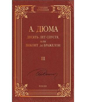 Купить Десять лет спустя, или Виконт де Бражелон т.3, Фолио