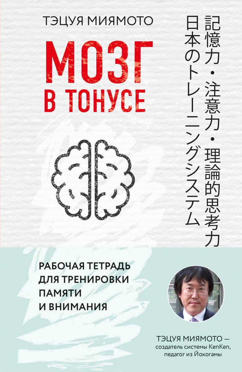 Купить Мозг в тонусе. Рабочая тетрадь для тренировки памяти и мозга, Эксмо