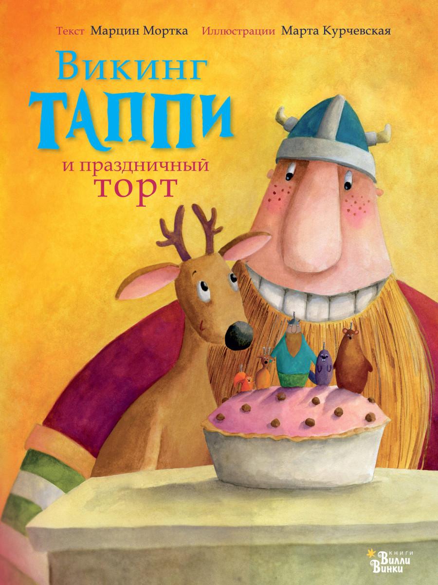 Купить Викинг Таппи и праздничный торт, АСТ