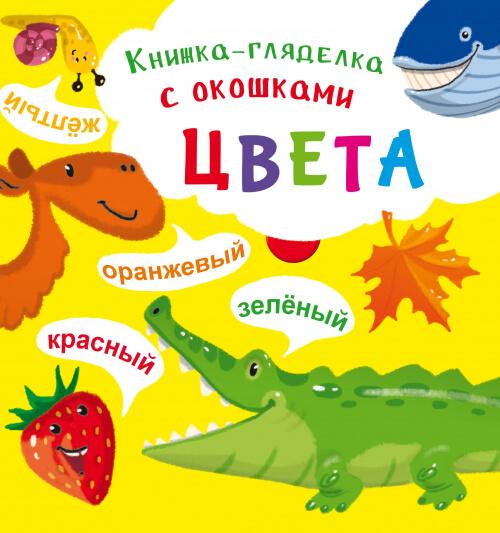 Купить Готовимся к школе, Книжка-гляделка с окошками. Цвета, Crystal Book