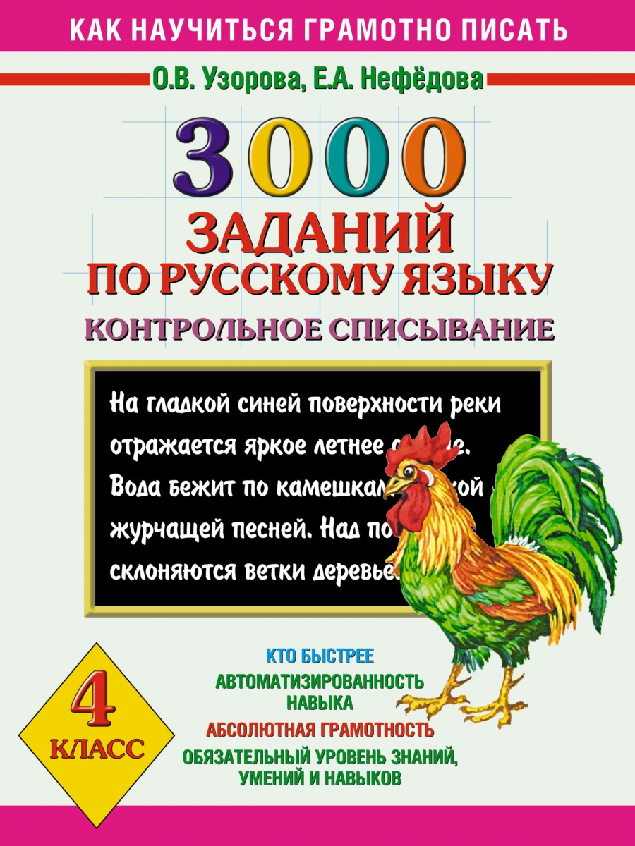 Купить книгу заданий по русскому языку Контрольное  3000 заданий по русскому языку Контрольное списывание 4 класс