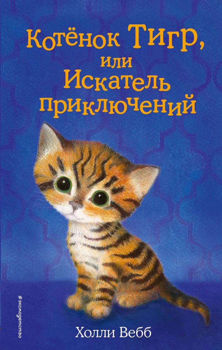 Купить Котёнок Тигр, или Искатель приключений, Эксмо