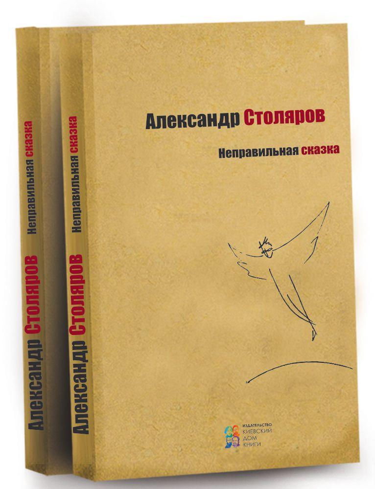 Купить Современная проза, Неправильная сказка, Киевский Дом Книги