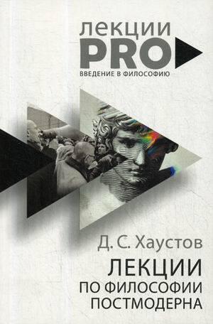 Купить Философия, Лекции по философии постмодерна, Рипол Классик