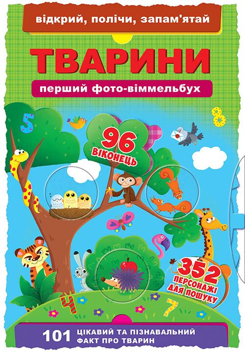 Купить Увлекательный досуг для детей, Перший фото-віммельбух.Тварини.Відкрий, полічи, запам'ятай, Crystal Book