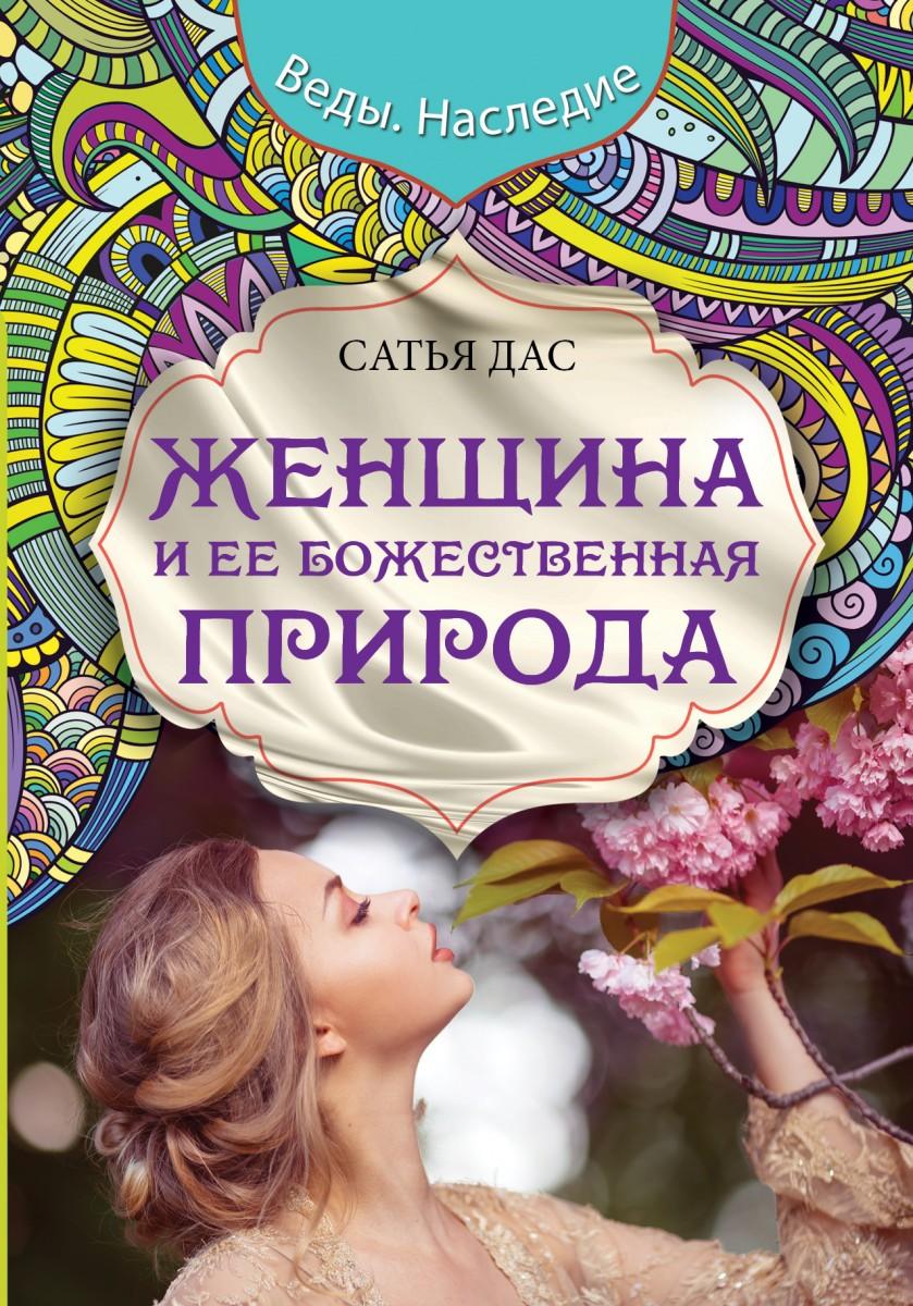Купить Книги по психологии, Женщина и ее божественная природа, АСТ
