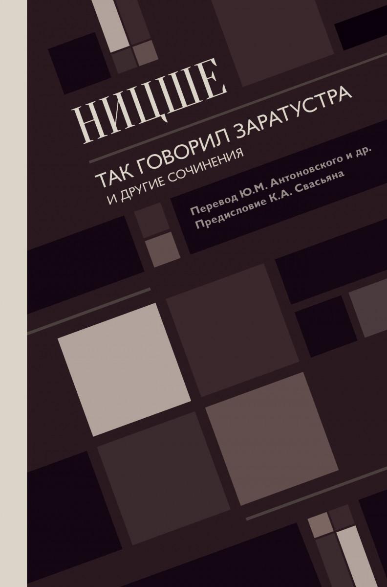 Купить Так говорил Заратустра. И другие сочинения., АСТ