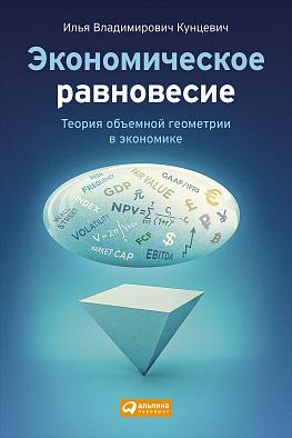 Купить Экономическое равновесие: Теория объемной геометрии в экономике (обложка), Альпина Паблишер