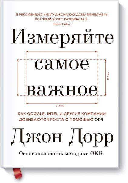 Купить Бизнес-книги, Измеряйте самое важное. Как Google, Intel и другие компании добиваются роста с помощью OKR, Манн, Иванов и Фербер