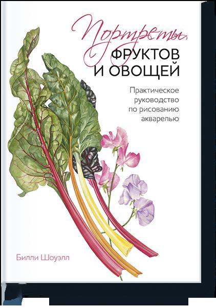 Купить Изобразительное искусство, Портреты фруктов и овощей. Практическое руководство по рисованию акварелью, Манн, Иванов и Фербер