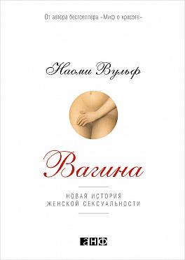 Купить Здоровье, Вагина: Новая история женской сексуальности, Альпина Паблишер