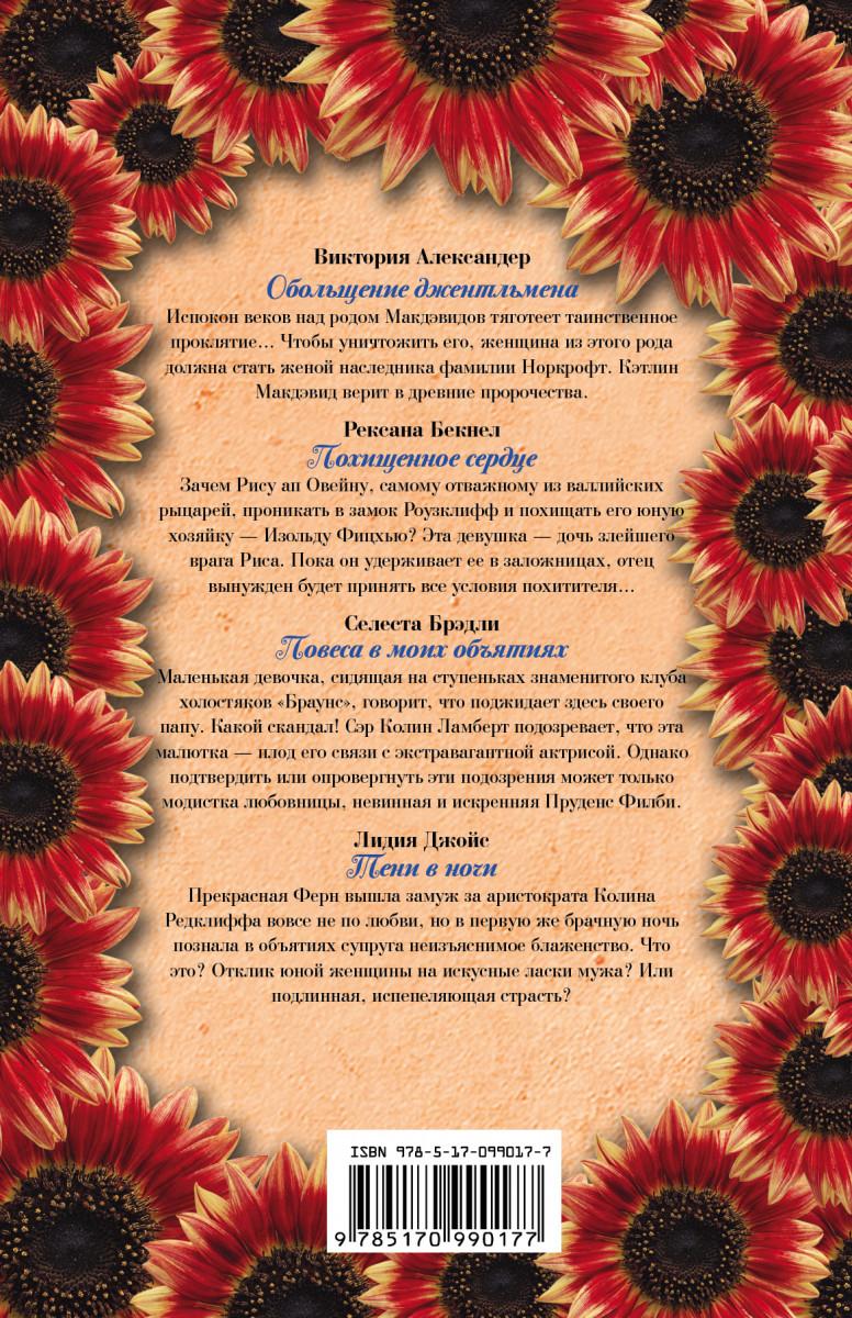 ВИКТОРИЯ ЛЕКСАНДР РОМАН ОБОЛЬЩЕНИЕ ДЖЕНТЕЛЬМЕНА СКАЧАТЬ БЕСПЛАТНО