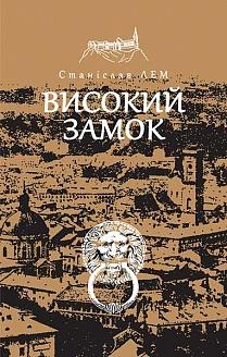 Навчальна книга Богдан / Високий замок