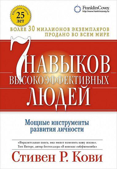 Купить Бизнес-книги, Семь навыков высокоэффективных людей (Обложка с клапанами, Юбилейное издание), Альпина Паблишер